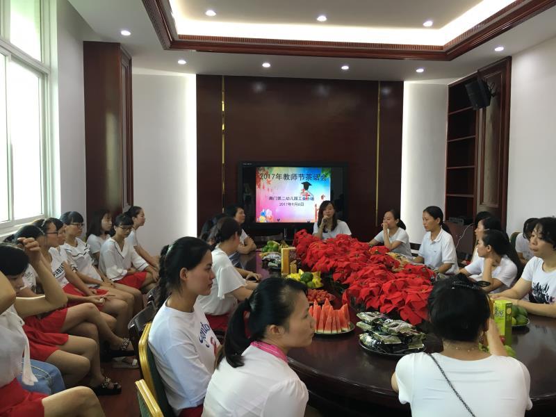 """南门第二幼儿园工会小组""""2017年教师节茶话会"""""""